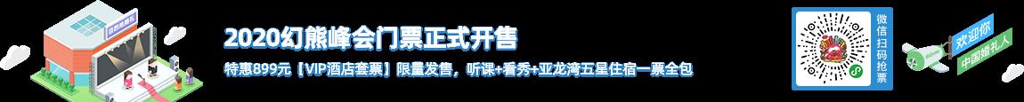 wfc2020幻熊峰会门票开始售票