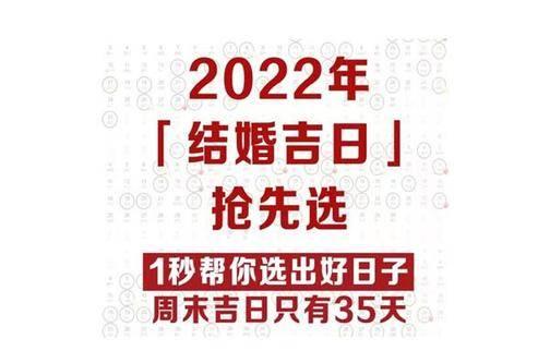 2022年结婚吉日抢先看