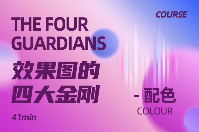 效果图的四大金刚之配色