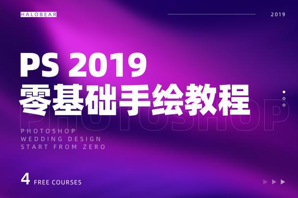 PS 2019零基础手绘教程