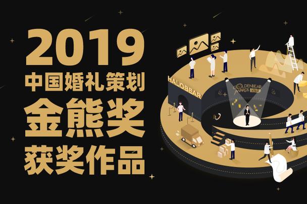 2019中国婚礼策划金熊奖获奖作品