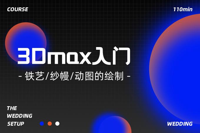 3Dmax入门:铁艺/纱幔/动图的绘制